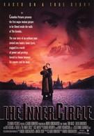 Ближний круг (1991)