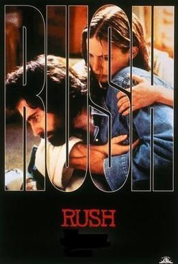 Постер фильма Кайф (1991)