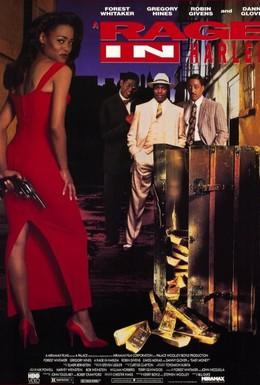 Постер фильма Ярость в Гарлеме (1991)