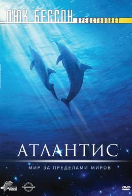 Постер фильма Атлантис (1991)