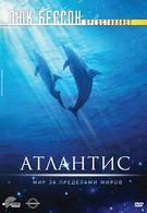 Атлантис (1991)