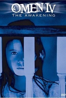 Постер фильма Омен 4: Пробуждение (1991)