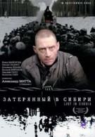 Затерянный в Сибири (1990)