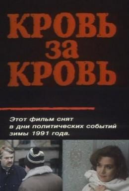 Постер фильма Кровь за кровь (1991)