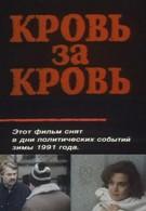 Кровь за кровь (1991)