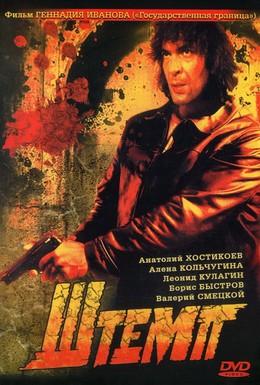 Постер фильма Штемп (2002)