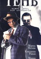 Тень, или Может быть, все обойдется (1991)