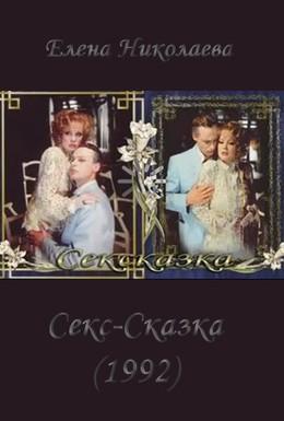 Постер фильма СекСказка (1991)
