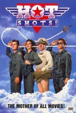 Постер фильма Горячие головы (1991)