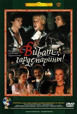 Постер фильма Виват, гардемарины! (1991)
