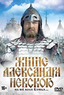 Постер фильма Житие Александра Невского (1991)