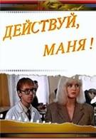 Действуй, Маня! (1991)