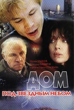Постер фильма Дом под звездным небом (1991)