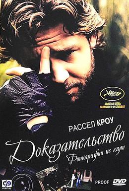 Постер фильма Доказательство (1991)