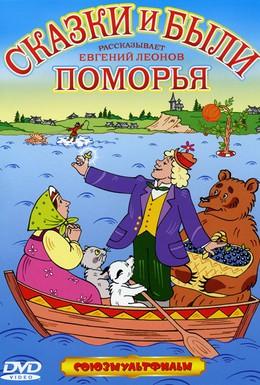 Постер фильма Mister Пронька (1991)