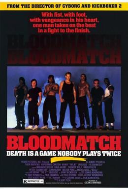 Постер фильма Кровавый сговор (1991)