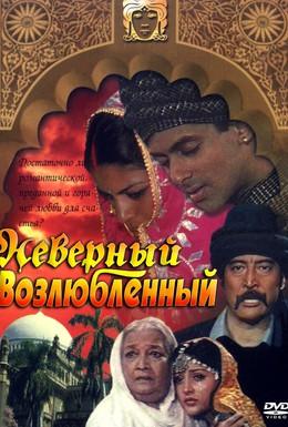 Постер фильма Неверный возлюбленный (1991)