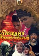 Неверный возлюбленный (1991)