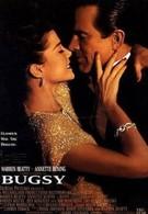 Багси (1991)