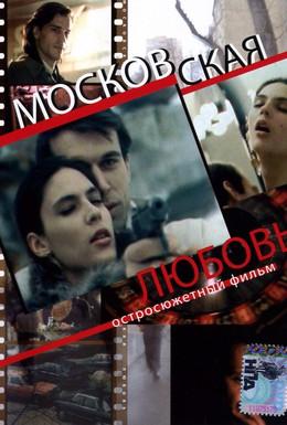 Постер фильма Московская любовь (1991)