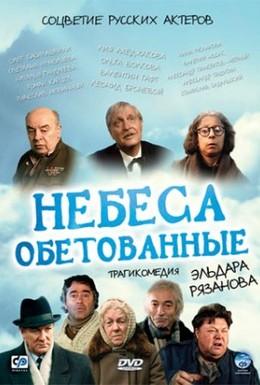 Постер фильма Небеса обетованные (1991)