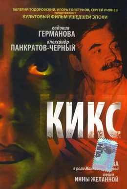 Постер фильма Кикс (1992)