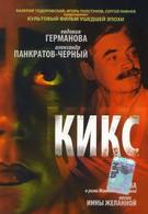 Кикс (1992)