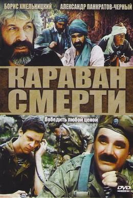 Постер фильма Караван смерти (1991)