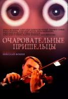 Очаровательные пришельцы (1991)