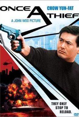 Постер фильма Рожденный вором (1991)