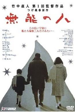 Постер фильма Никчемный человек (1991)