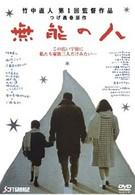 Никчемный человек (1991)