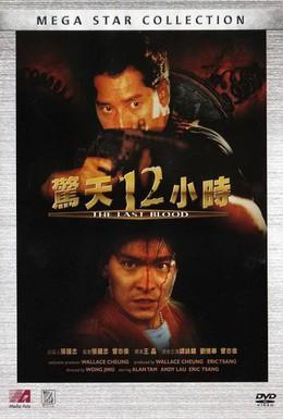 Постер фильма Круто сваренные 2: Последняя кровь (1990)