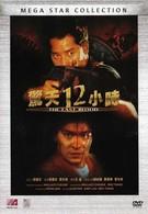 Круто сваренные 2: Последняя кровь (1990)