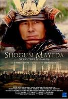 Сёгун Маэда (1991)