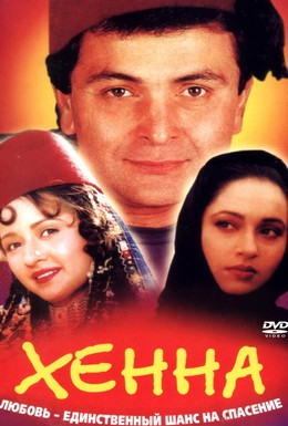 Постер фильма Хенна (1991)