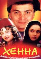 Хенна (1991)