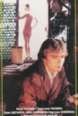 Постер фильма Влюбленный манекен (1991)