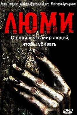 Постер фильма Люми (1991)