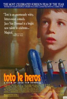 Постер фильма Тото-герой (1991)