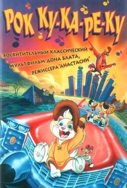 Постер фильма Новые приключения Пса и его друзей (1991)