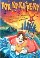 Новые приключения Пса и его друзей (1991)
