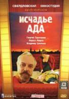 Исчадье ада (1991)