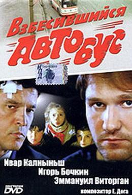 Постер фильма Взбесившийся автобус (1990)