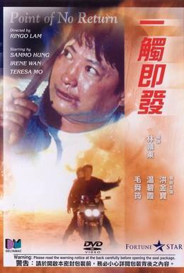 Постер фильма Возврата нет (1991)