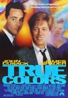 Истинные цвета (1991)
