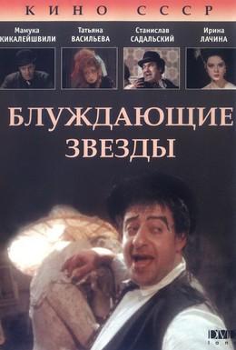 Постер фильма Блуждающие звезды (1991)