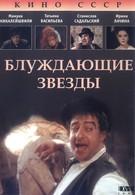 Блуждающие звезды (1991)