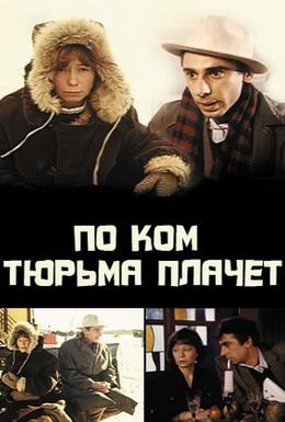 Постер фильма По ком тюрьма плачет (1991)