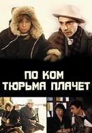 По ком тюрьма плачет (1991)